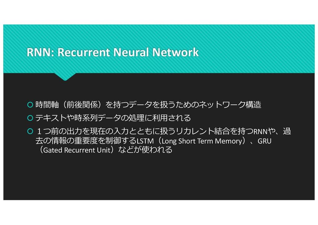 RNN: Recurrent Neural Network š *-H,+.=8 ...