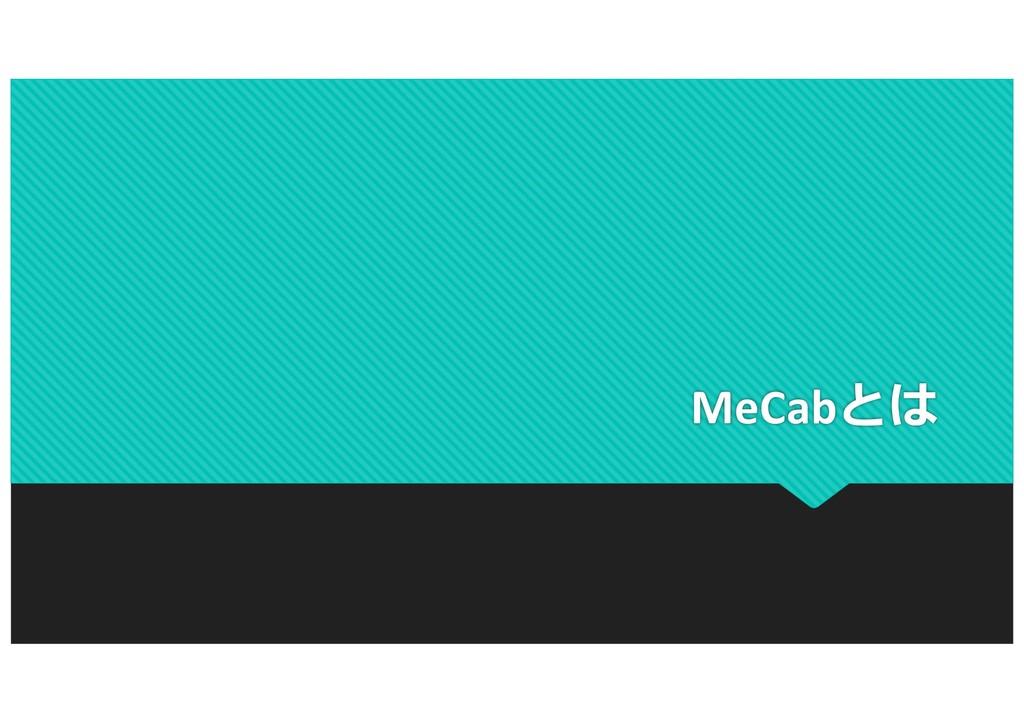 MeCab