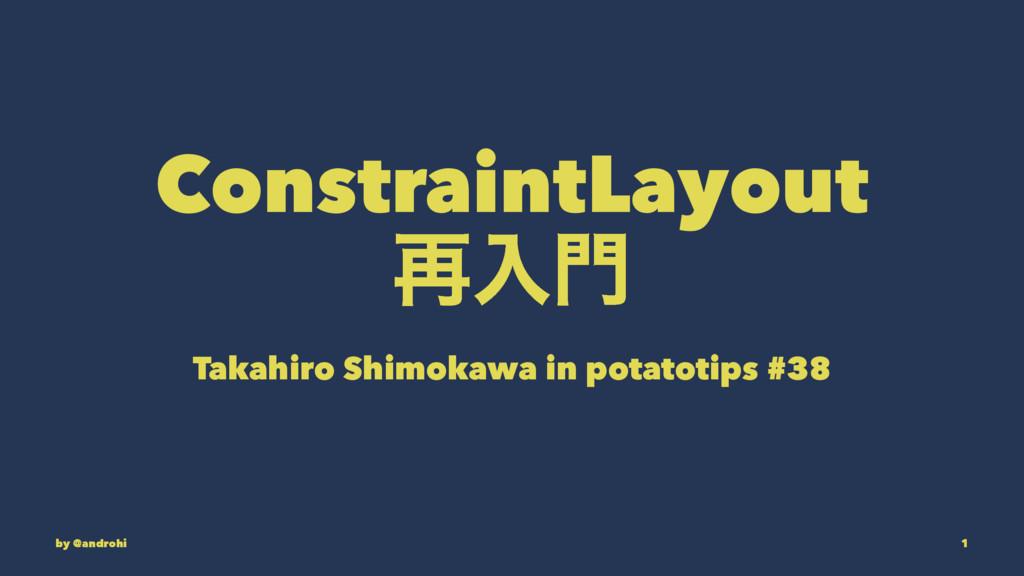 ConstraintLayout ࠶ೖ Takahiro Shimokawa in pota...