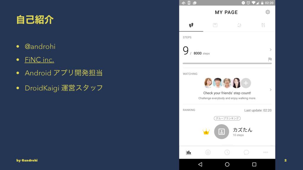 ࣗݾհ • @androhi • FiNC inc. • Android ΞϓϦ։ൃ୲ •...