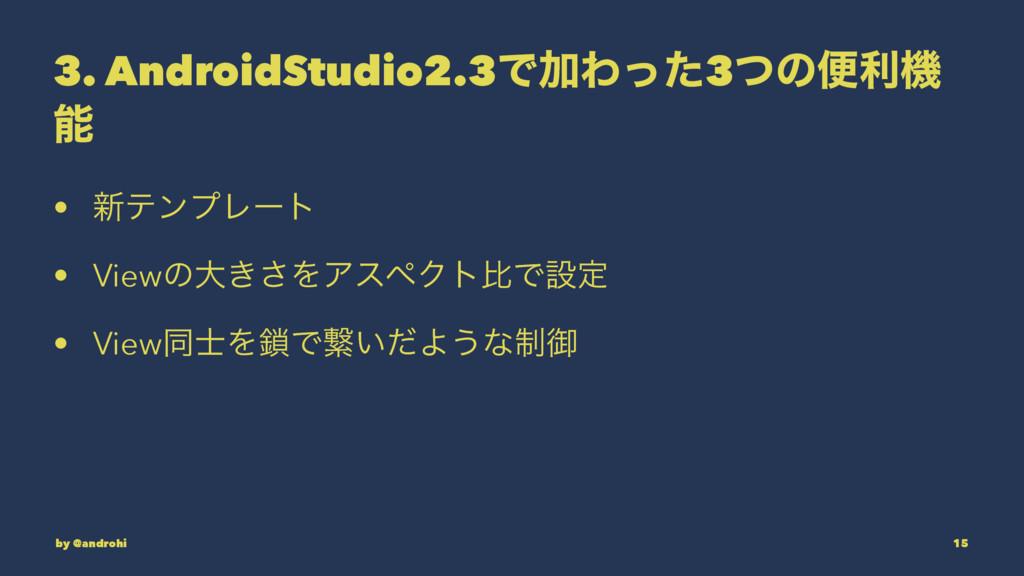 3. AndroidStudio2.3ͰՃΘͬͨ3ͭͷศརػ  • ৽ςϯϓϨʔτ • Vi...