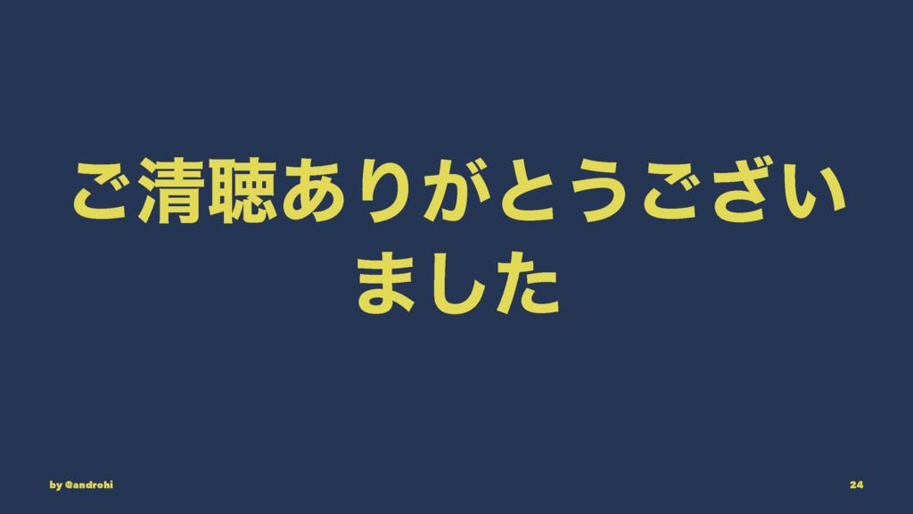 ͝ਗ਼ௌ͋Γ͕ͱ͏͍͟͝ ·ͨ͠ by @androhi 24