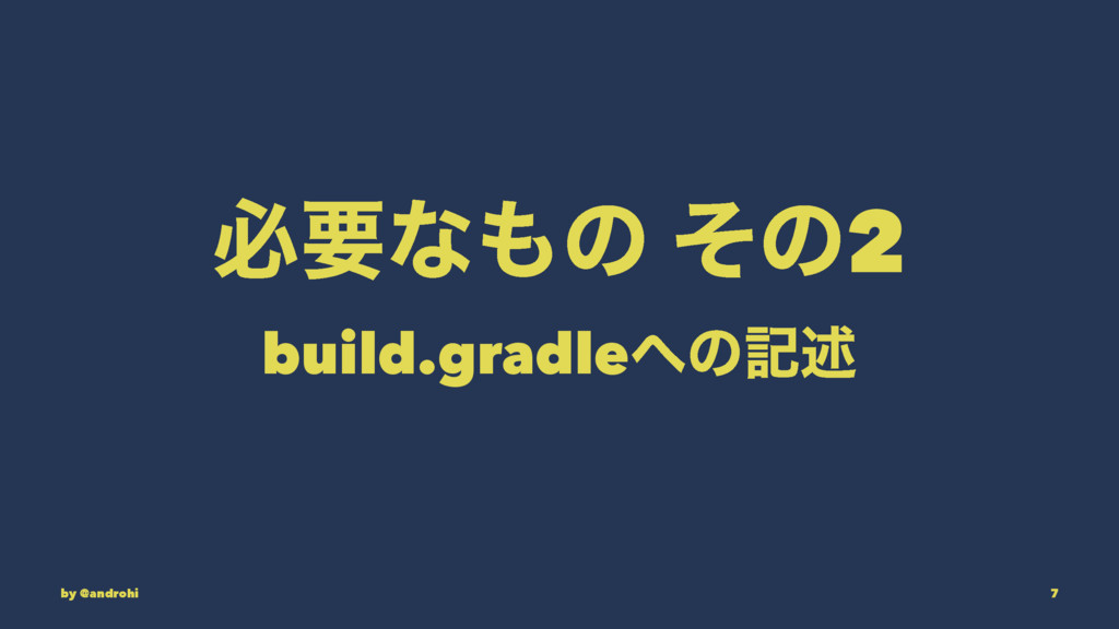 ඞཁͳͷ ͦͷ2 build.gradleͷهड़ by @androhi 7