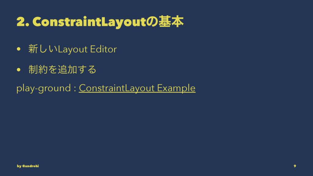 2. ConstraintLayoutͷجຊ • ৽͍͠Layout Editor • ੍Λ...