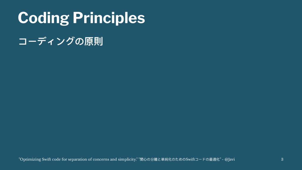 "Coding Principles πЄϔΰЀν΄ܻ㳷 ""Optimizing Swi! co..."