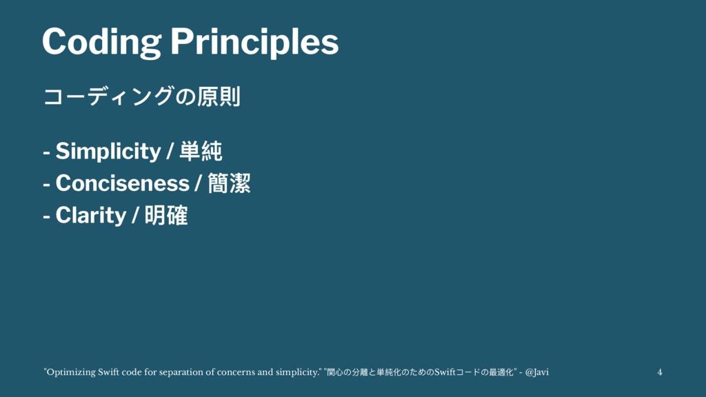 Coding Principles πЄϔΰЀν΄ܻ㳷 - Simplicity / 㶨奈 -...