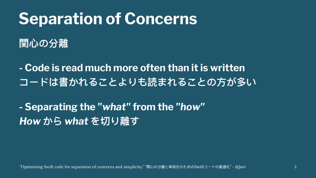 Separation of Concerns 樛ஞ΄ړ櫝 - Code is read muc...