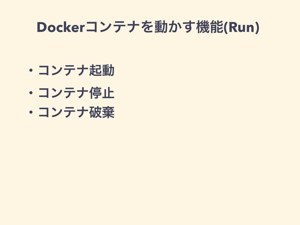 ɹDockerίϯςφΛಈ͔͢ػ(Run) ɾίϯςφىಈ ɾίϯςφఀࢭ ɾίϯςφഁغ