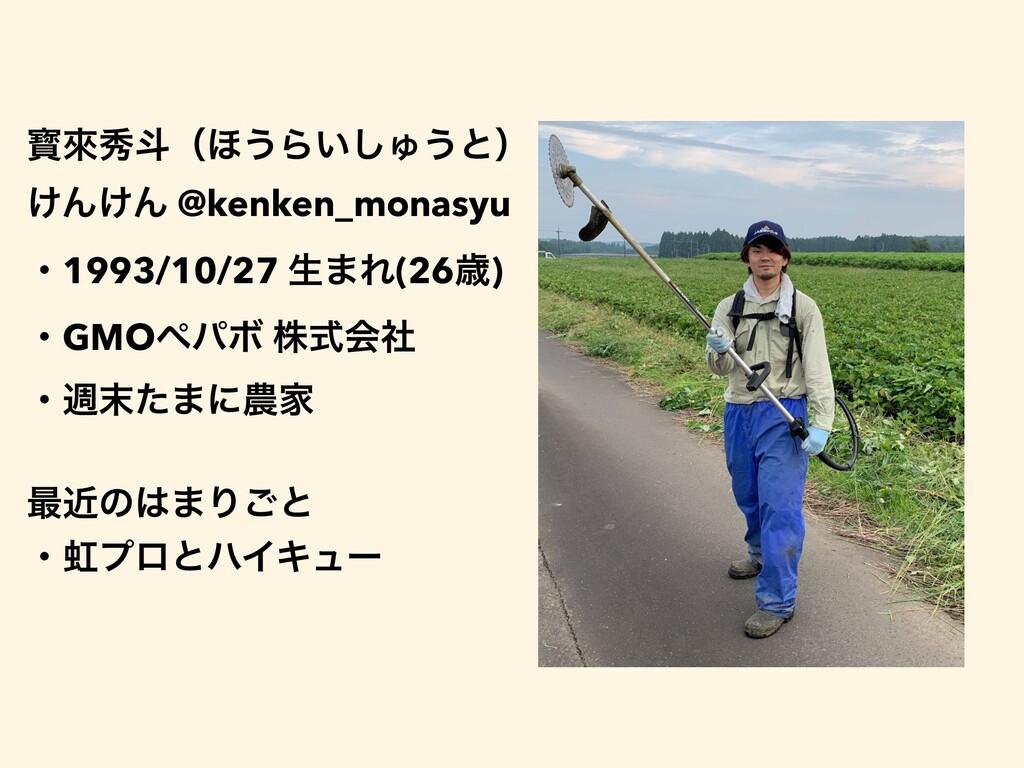 ሟိलేʢ΄͏Β͍͠Ύ͏ͱʣ ͚Μ͚Μ @kenken_monasyu ɾ1993/10/27...