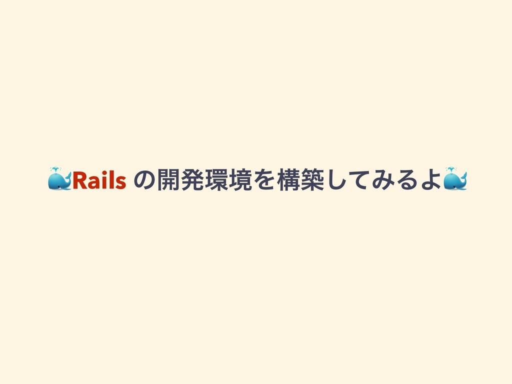 Rails ͷ։ൃڥΛߏஙͯ͠ΈΔΑ