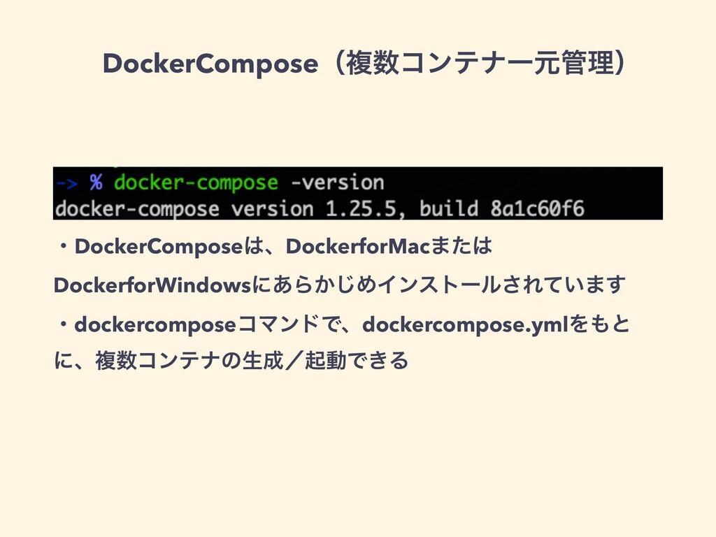 ɾDockerComposeɺDockerforMac·ͨ DockerforWindow...