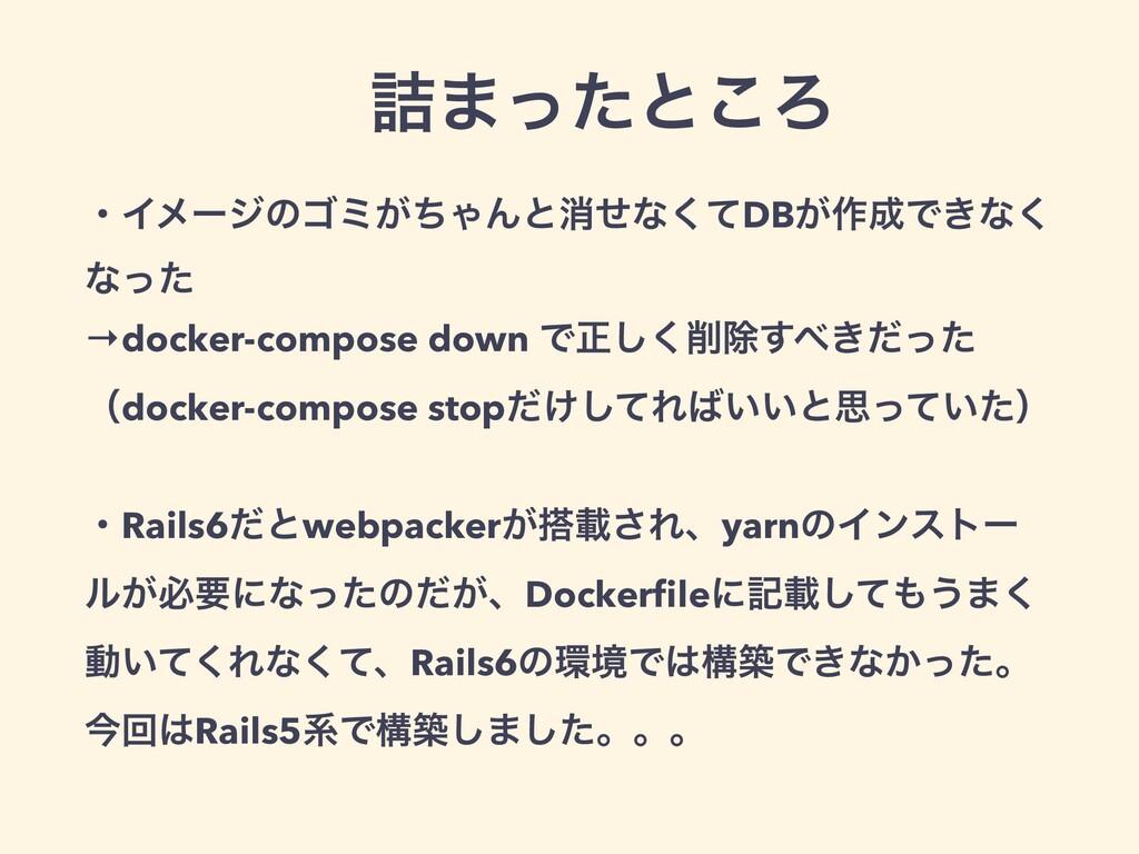 ɾΠϝʔδͷΰϛ͕ͪΌΜͱফͤͳͯ͘DB͕࡞Ͱ͖ͳ͘ ͳͬͨ →docker-compose...
