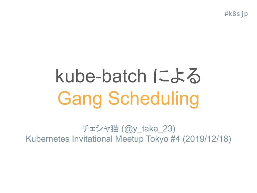 kube-batch による Gang Scheduling チェシャ猫 (@y_taka_2...