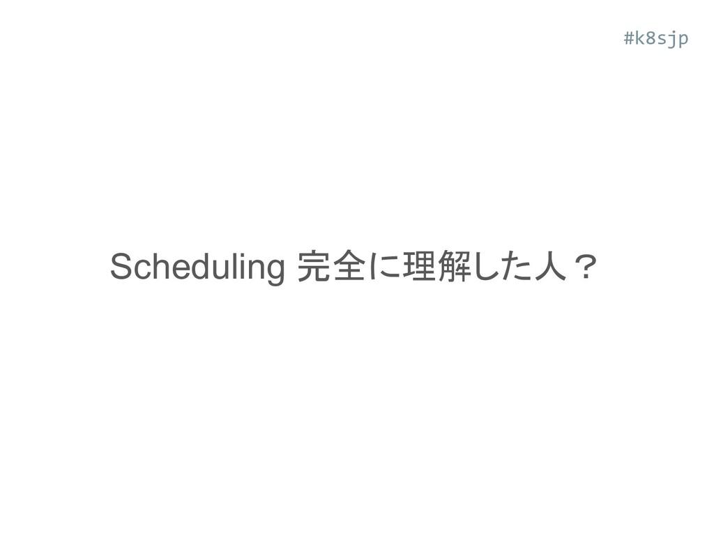Scheduling 完全に理解した人? #k8sjp
