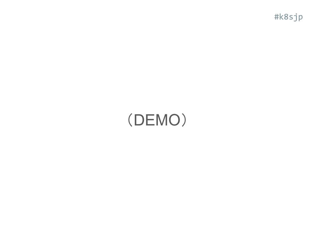 (DEMO) #k8sjp