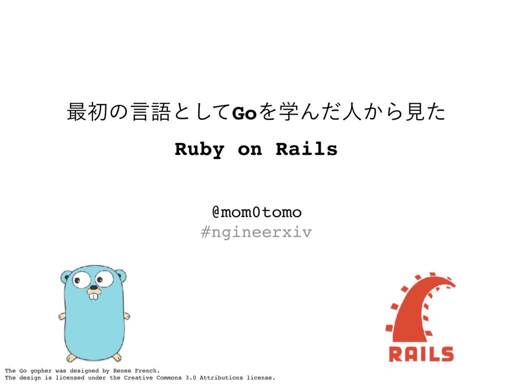 ࠷ॳͷݴޠͱͯ͠GoΛֶΜͩਓ͔Βݟͨ Ruby on Rails @mom0tomo #n...