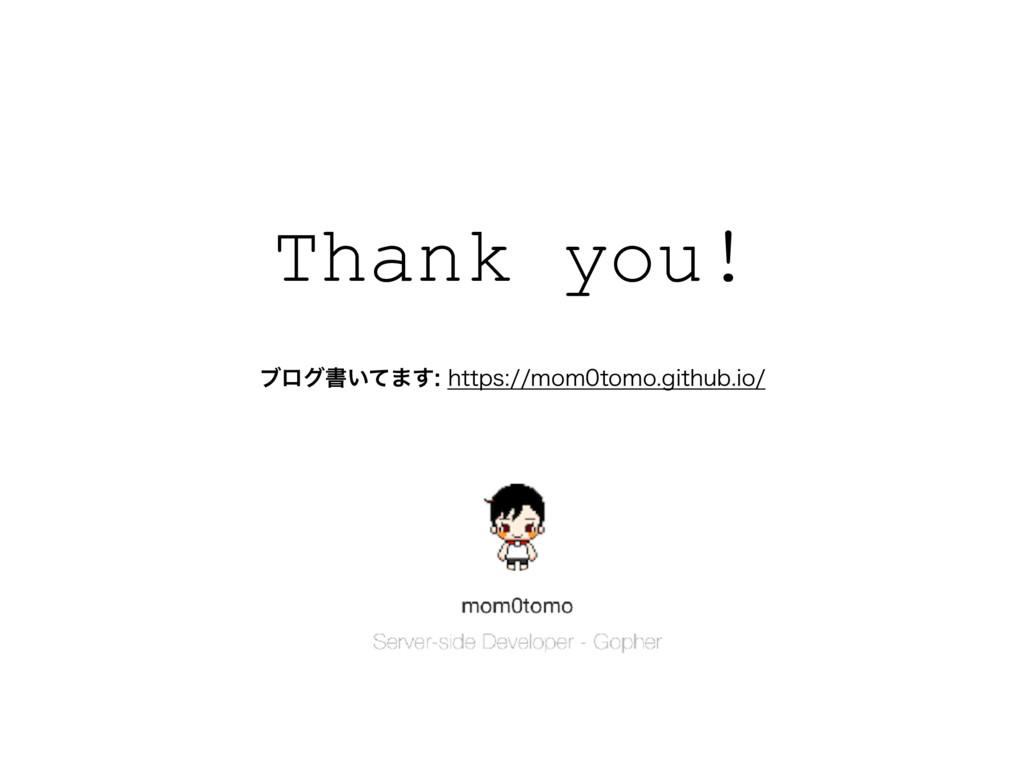 Thank you! ϒϩάॻ͍ͯ·͢IUUQTNPNUPNPHJUIVCJP...