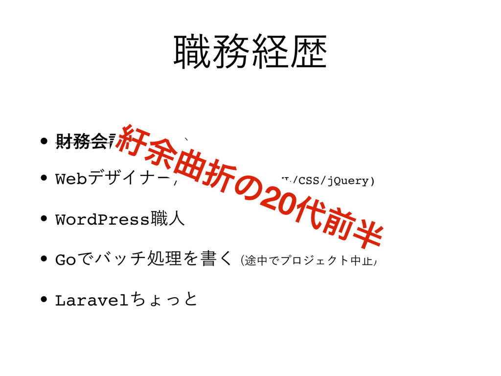 w ࡒձܭʢआۚऔΓʣ w WebσβΠφʔίʔμʔ(HTML/CSS/jQuery)...