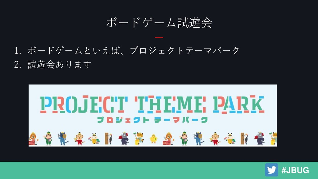 1. ボードゲームといえば、プロジェクトテーマパーク 2. 試遊会あります ボードゲーム試遊会...