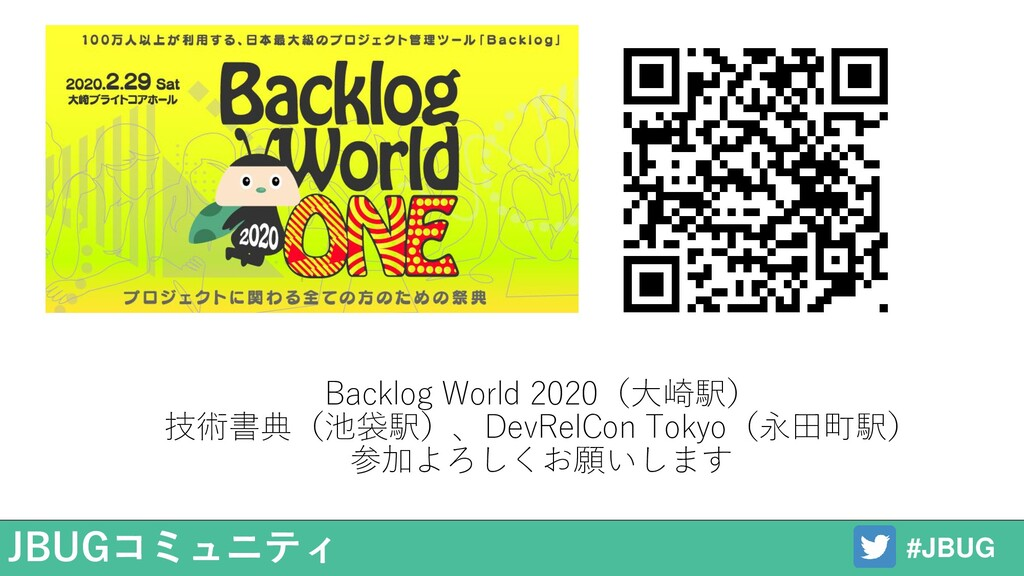 Backlog World 2020(大崎駅) 技術書典(池袋駅)、DevRelCon Tok...