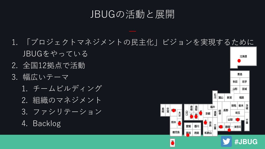 1. 「プロジェクトマネジメントの民主化」ビジョンを実現するために JBUGをやっている 2....