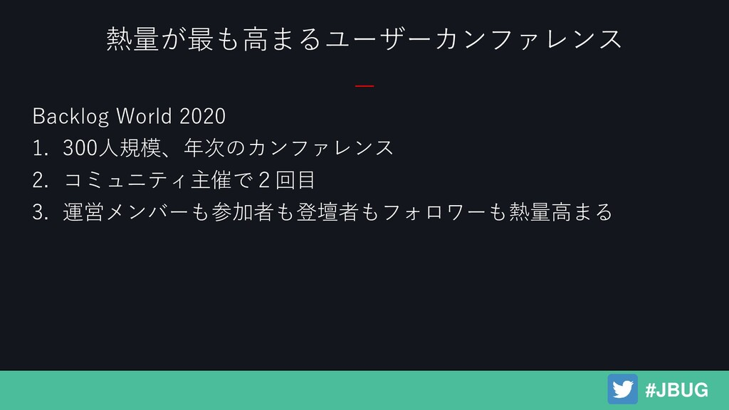 Backlog World 2020 1. 300人規模、年次のカンファレンス 2. コミュニ...