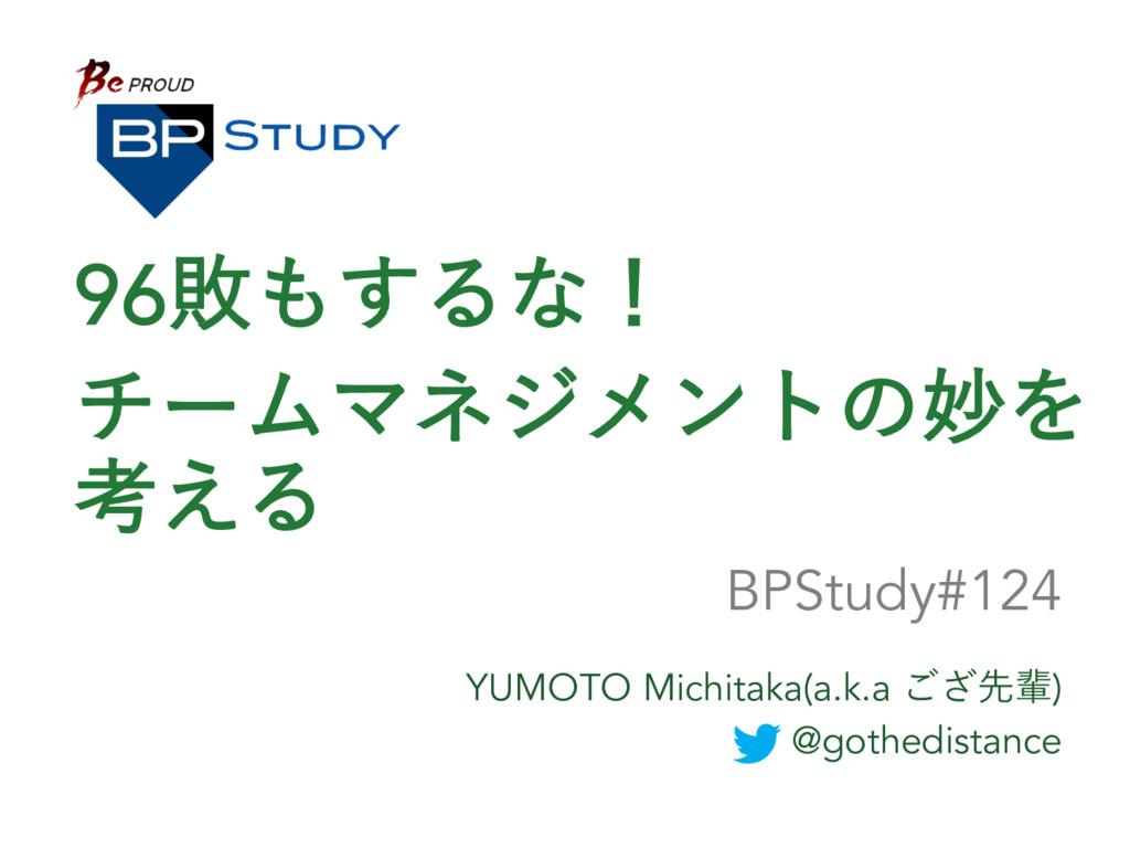 96ഊ͢Δͳʂ νʔϜϚωδϝϯτͷົΛ ߟ͑Δ YUMOTO Michitaka(a.k....