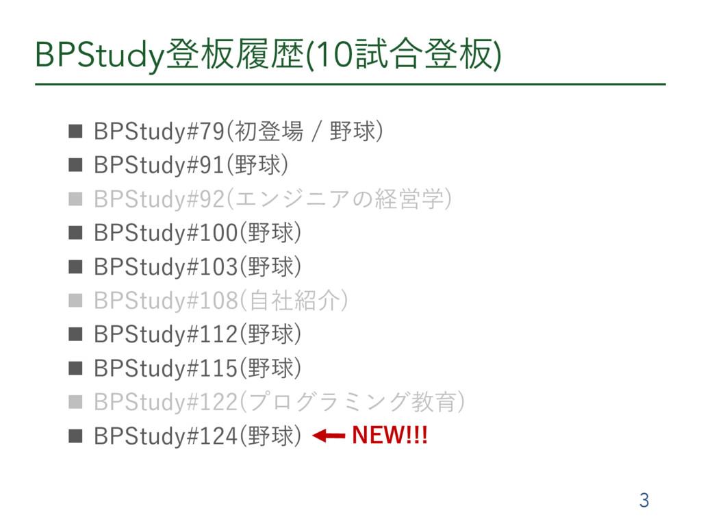 BPStudyొ൘ཤྺ(10ࢼ߹ొ൘) n BPStudy#79(初登場 / 野球) n BP...