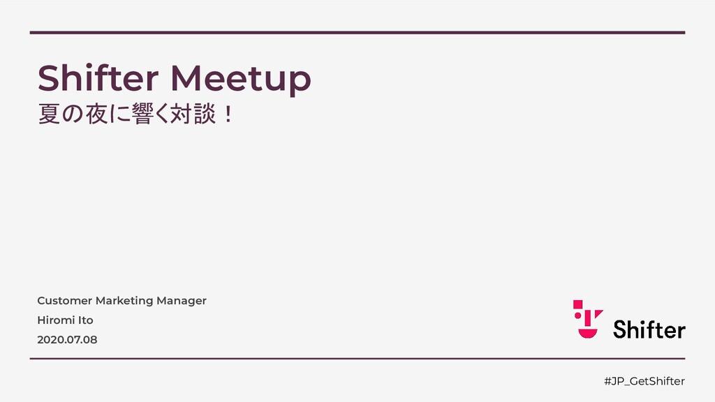 Shifter Meetup 夏の夜に響く対談! Customer Marketing Man...