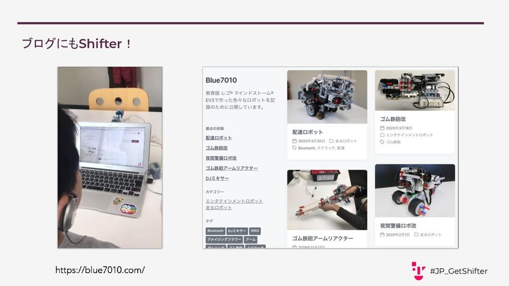 ブログにもShifter! #JP_GetShifter