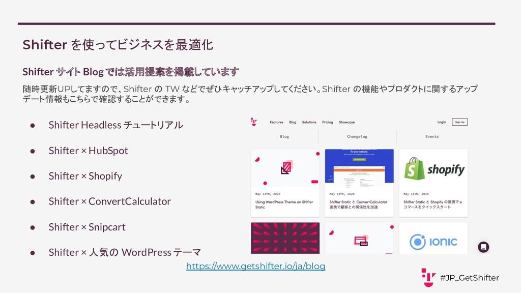 Shifter を使ってビジネスを最適化 #JP_GetShifter https://www...