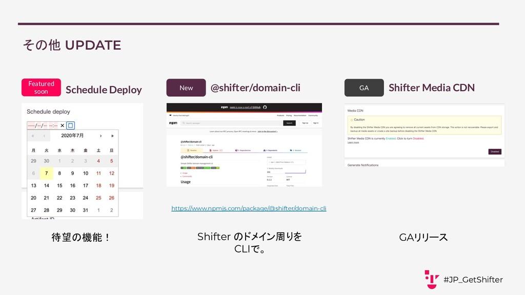 その他 UPDATE #JP_GetShifter Schedule Deploy Featu...