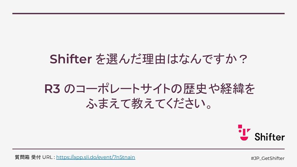 #JP_GetShifter Shifter を選んだ理由はなんですか? R3 のコーポレート...