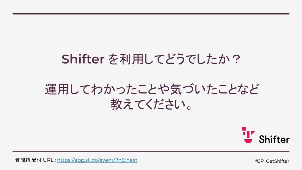#JP_GetShifter Shifter を利用してどうでしたか? 運用してわかったことや...