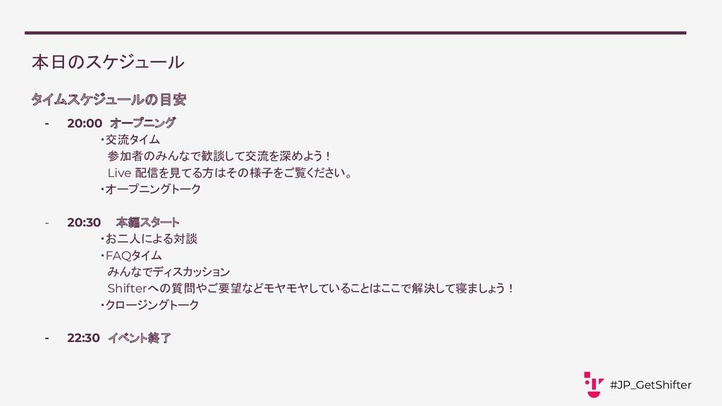 本日のスケジュール タイムスケジュールの目安 - 20:00 オープニング     ・交流タイ...