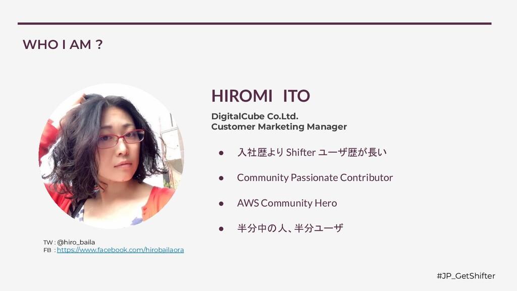 WHO I AM ? #JP_GetShifter HIROMI ITO DigitalCub...
