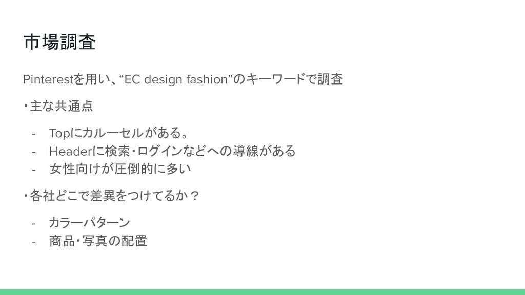 """市場調査 Pinterestを用い、""""EC design fashion""""のキーワードで調査 ..."""