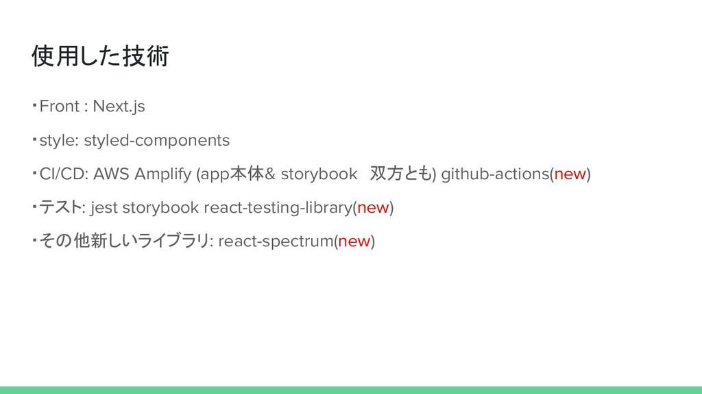 使用した技術 ・Front : Next.js ・style: styled-componen...