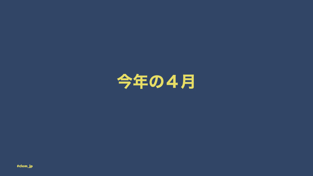 ࠓͷ݄̐ #clem_jp
