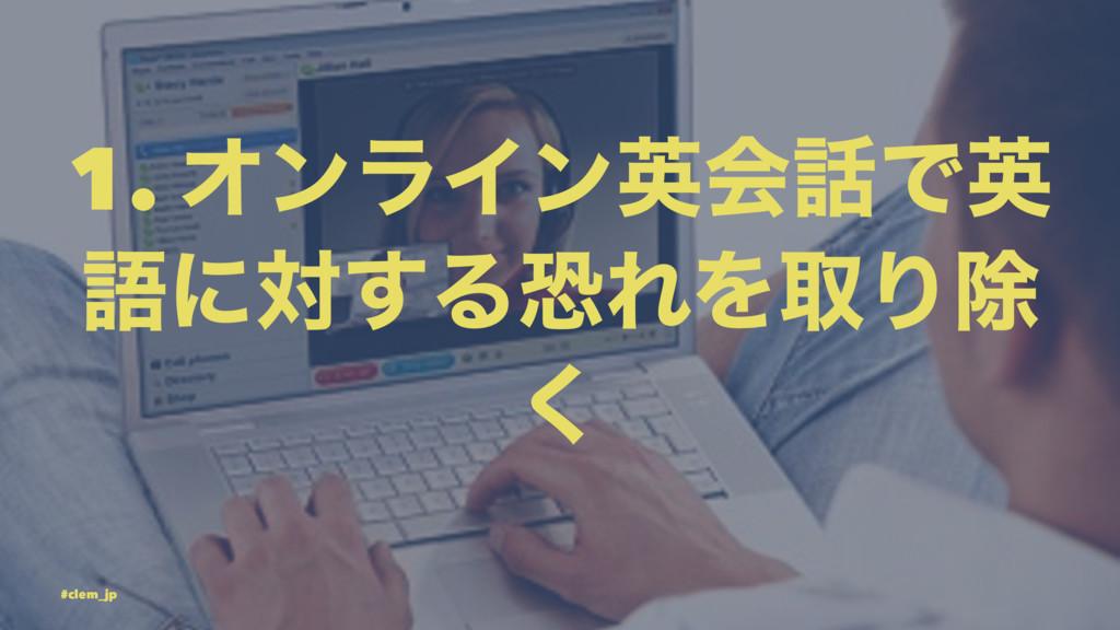 1. ΦϯϥΠϯӳձͰӳ ޠʹର͢ΔڪΕΛऔΓআ ͘ #clem_jp