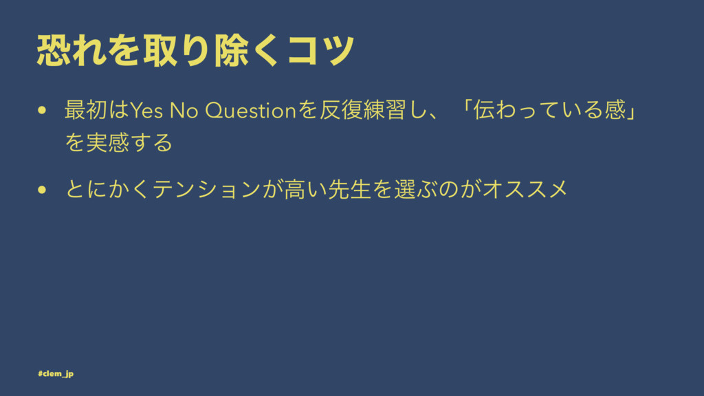 ڪΕΛऔΓআ͘ίπ • ࠷ॳYes No QuestionΛ෮࿅श͠ɺʮΘ͍ͬͯΔײʯ ...