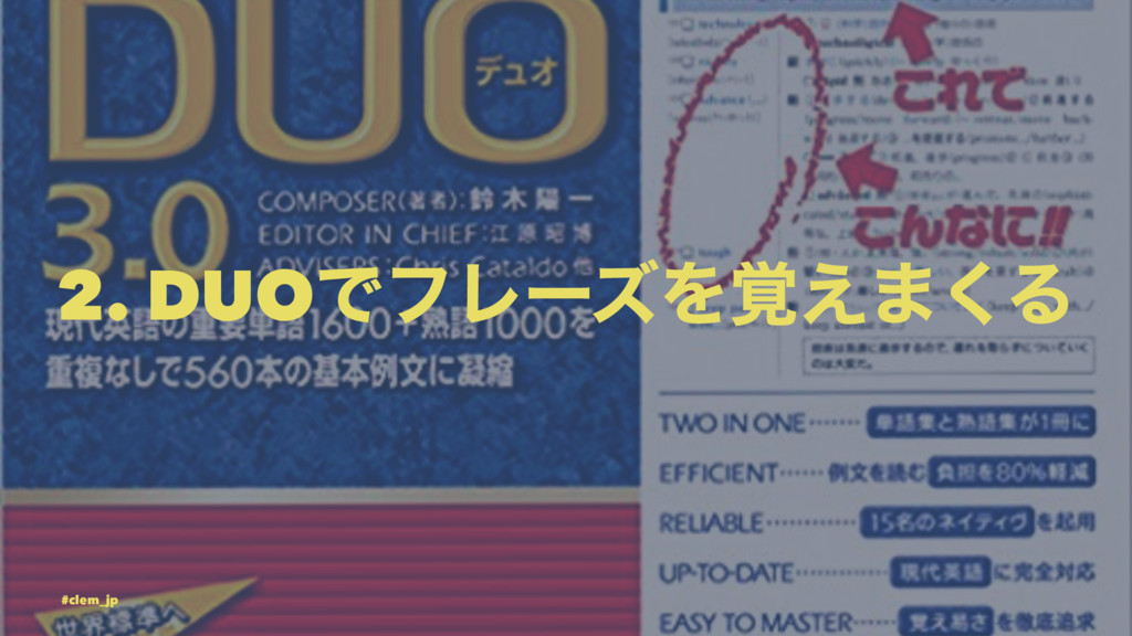 2. DUOͰϑϨʔζΛ֮͑·͘Δ #clem_jp