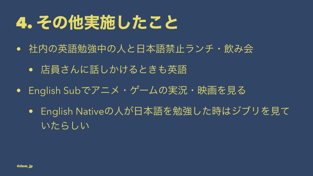 4. ͦͷଞ࣮ࢪͨ͜͠ͱ • ࣾͷӳޠษڧதͷਓͱຊޠېࢭϥϯνɾҿΈձ • ళһ͞Μʹ...