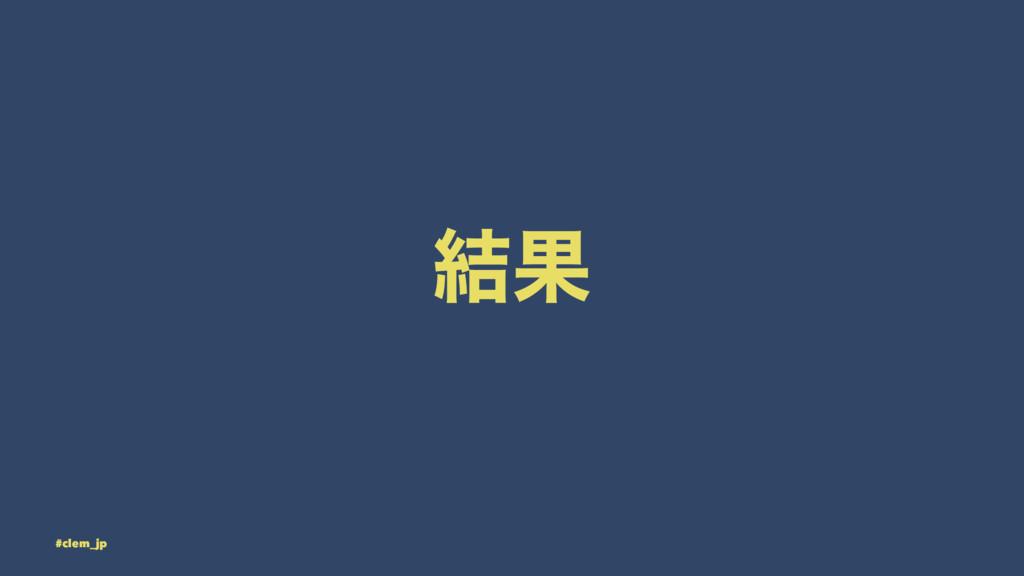 ݁Ռ #clem_jp