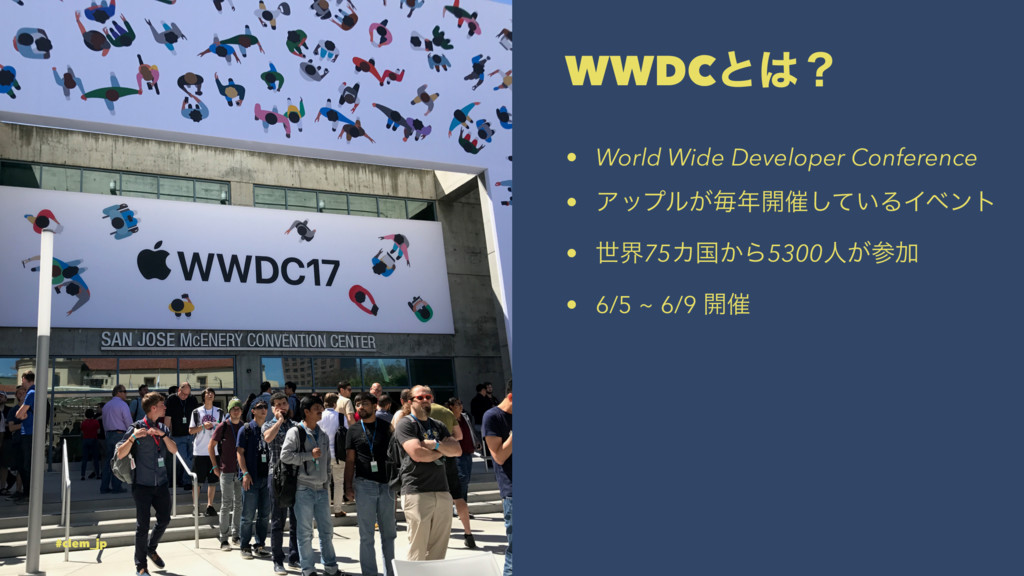WWDCͱʁ • World Wide Developer Conference • Ξοϓ...