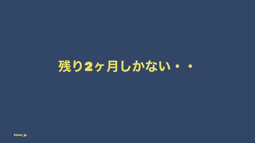 Γ2ϲ݄͔͠ͳ͍ɾɾ #clem_jp
