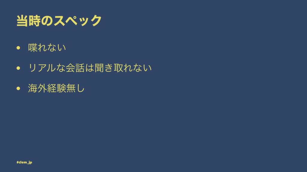 ͷεϖοΫ • Εͳ͍ • ϦΞϧͳձฉ͖औΕͳ͍ • ւ֎ܦݧແ͠ #clem_jp
