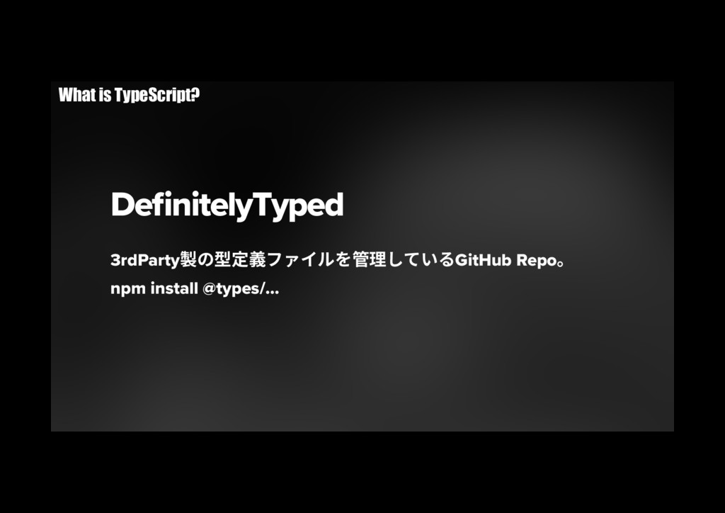 DefinitelyTyped 3rdParty醡ך㘗㹀纏ؿ؋؎ٕ׾盖椚׃גְ׷GitHub ...