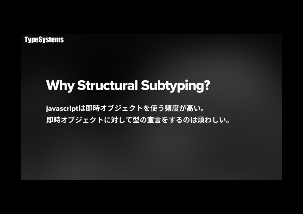 Why Structural Subtyping? javascriptכ⽯儗ؔـآؙؑز׾...
