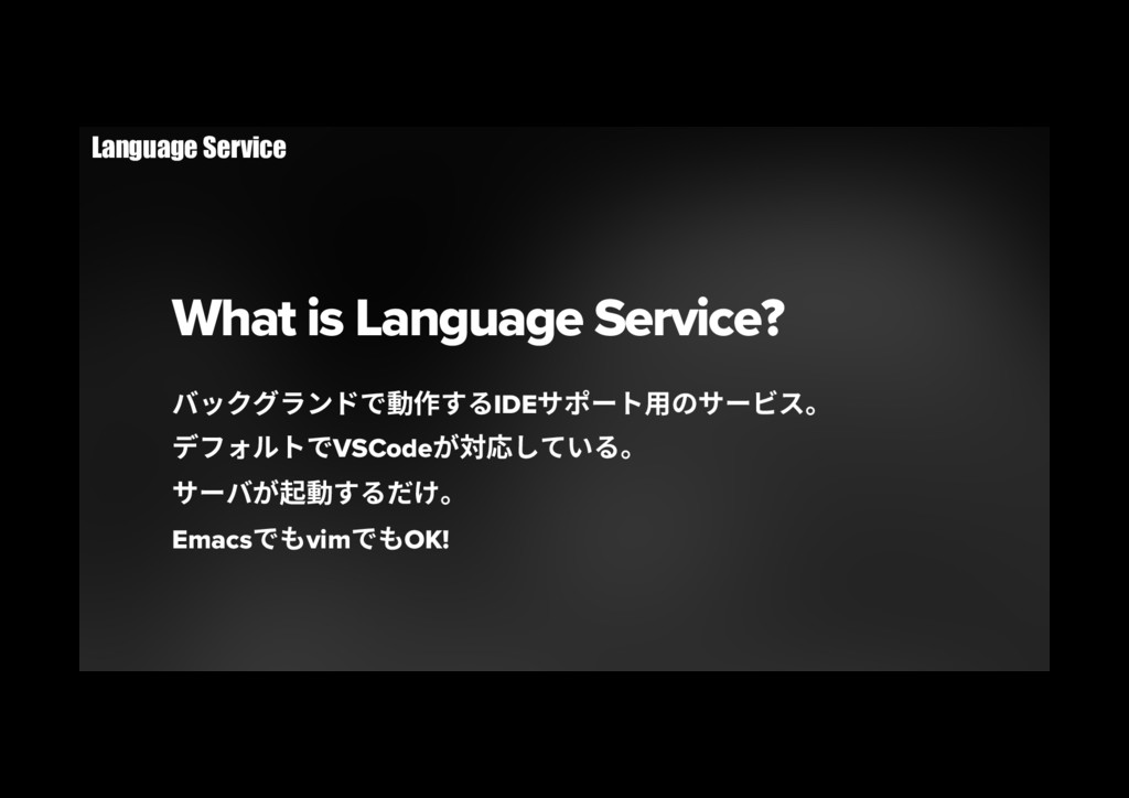 What is Language Service? غحؙؚٓٝسד⹛⡲ׅ׷IDE؟ه٦ز欽...